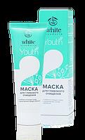 Очищающая маска с белой глины для глубокого очищения серии Youth для молодой проблемной кожи