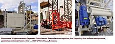 Высота подъёма Н-51 метров. Мачтовый подъёмник для подачи стройматериалов г/п 1500 кг, 1,5 тонны., фото 2