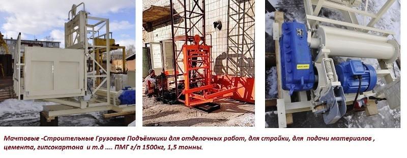 Высота подъёма Н-49 метров. Мачтовый подъёмник для подачи стройматериалов г/п 1500 кг, 1,5 тонны.