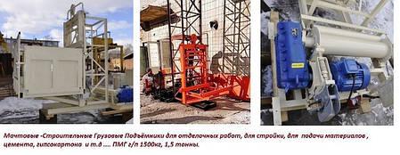 Высота подъёма Н-49 метров. Мачтовый подъёмник для подачи стройматериалов г/п 1500 кг, 1,5 тонны., фото 2