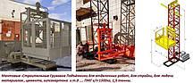 Высота подъёма Н-49 метров. Мачтовый подъёмник для подачи стройматериалов г/п 1500 кг, 1,5 тонны., фото 3