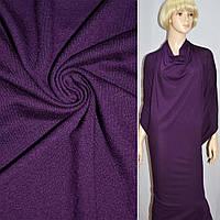 Трикотаж вискозный стрейч фиолетовый ш.155 ( 19738.006 )