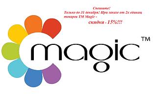 Акционное предложение с ТМ MAGIC