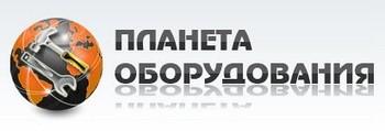 """ООО """"Планета Оборудования"""""""