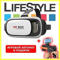 Очки виртуальной реальности VR BOX + Игровой автомат в Подарок