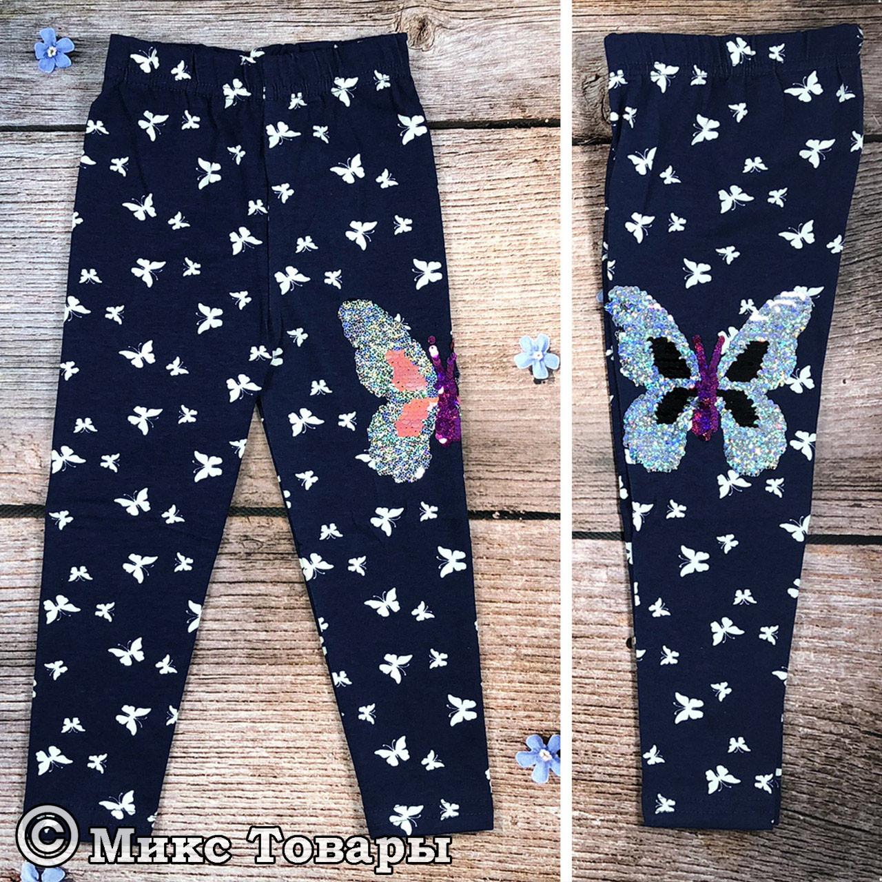 Детские лосины с бабочкой перевёртышем Размеры: 92,98,104,110,116 см (7698)