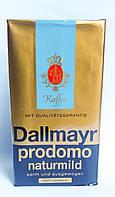 Dallmayr Prodomo Naturmild молотый кофе 500 гр Германия