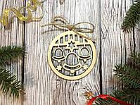 Набор деревянных игрушек Happy New Year, фото 7
