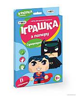 "Гр Игрушка из бумаги ""Супергерої"" 202-04 (32) ""STRATEG"""