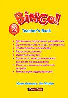 Bingo! Teacher`s book. Level 2. Бинго! Книга для учителя. Уровень 2. Иванова Ю.