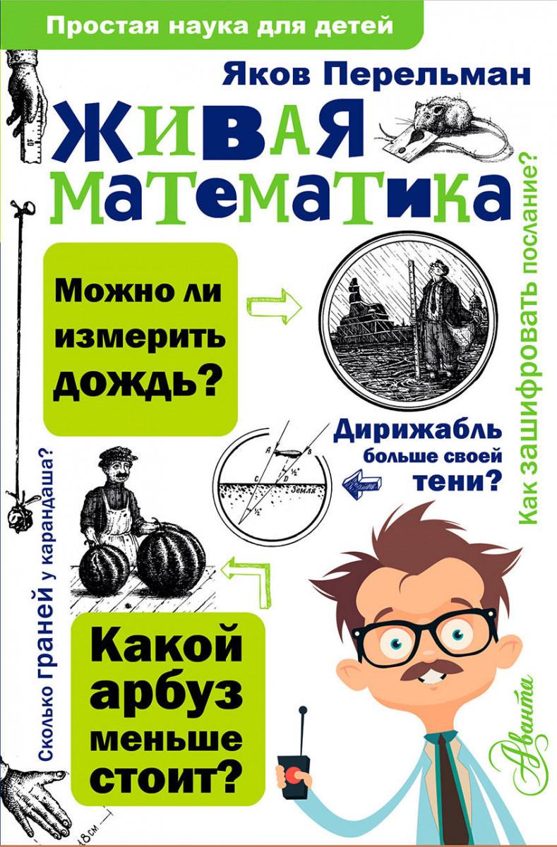 Живая математика. Книга Якова Перельмана