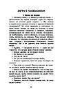 Живая математика. Книга Якова Перельмана, фото 4