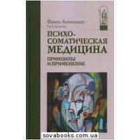 Психосоматическая медицина. Принципы и применение   Александер Ф.