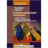 Кататимно-имагинативная психотерапия: учебное пособие по работе с имагинациями в психодинамической психотерапии | Барке У., Нор К.