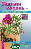 Боярская Ольга Марьин корень - лекарство от бессонницы и стресса(Книга)