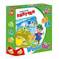 """Гра настільна """"Вжик-вжик Липучки «Пори року»"""", Vladi Toys"""