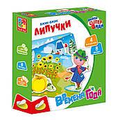 """Игра настольная """"Вжик-вжик Липучки« Времена года »"""", Vladi Toys"""