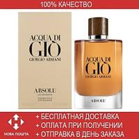 Giorgio Armani Acqua Di Gio Pour Homme Absolu EDT 125ml (туалетная вода Джорджио Армани Аква Ди Джио Пур Хомм Аква)