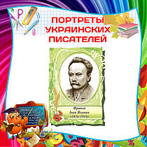 Портреты украинских писателей и поэтов