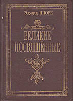 Эдуард Шюре Великие посвящённые