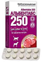 Альбентабс-250  25% №10 с ароматом мяса