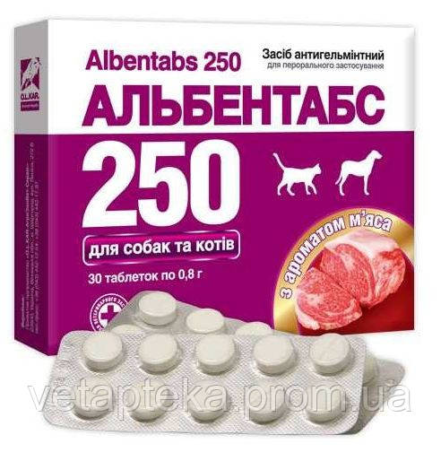 Альбентабс-250  25% №30  с ароматом мяса