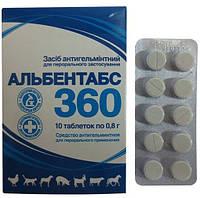 Альбентабс-360  36% №10