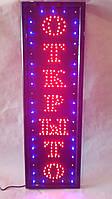 Светодиодная вывеска ОТКРЫТО вертикальная Большая (80х25см), фото 1