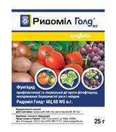 Фунгицид Ридомил Голд 25 грамм, против заболеваний растений, Syngenta