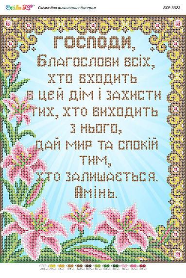 БСР 3322. Схема для вишивки бісером Молитва в дім