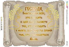 БСР 3321. Схема для вишивки бісером Молитва в дім