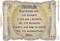 БСР 3320. Схема для вишивки бісером Молитва в дім