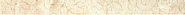 Фриз для стен Opoczno AVENUE BEIGE BORDER 5х60