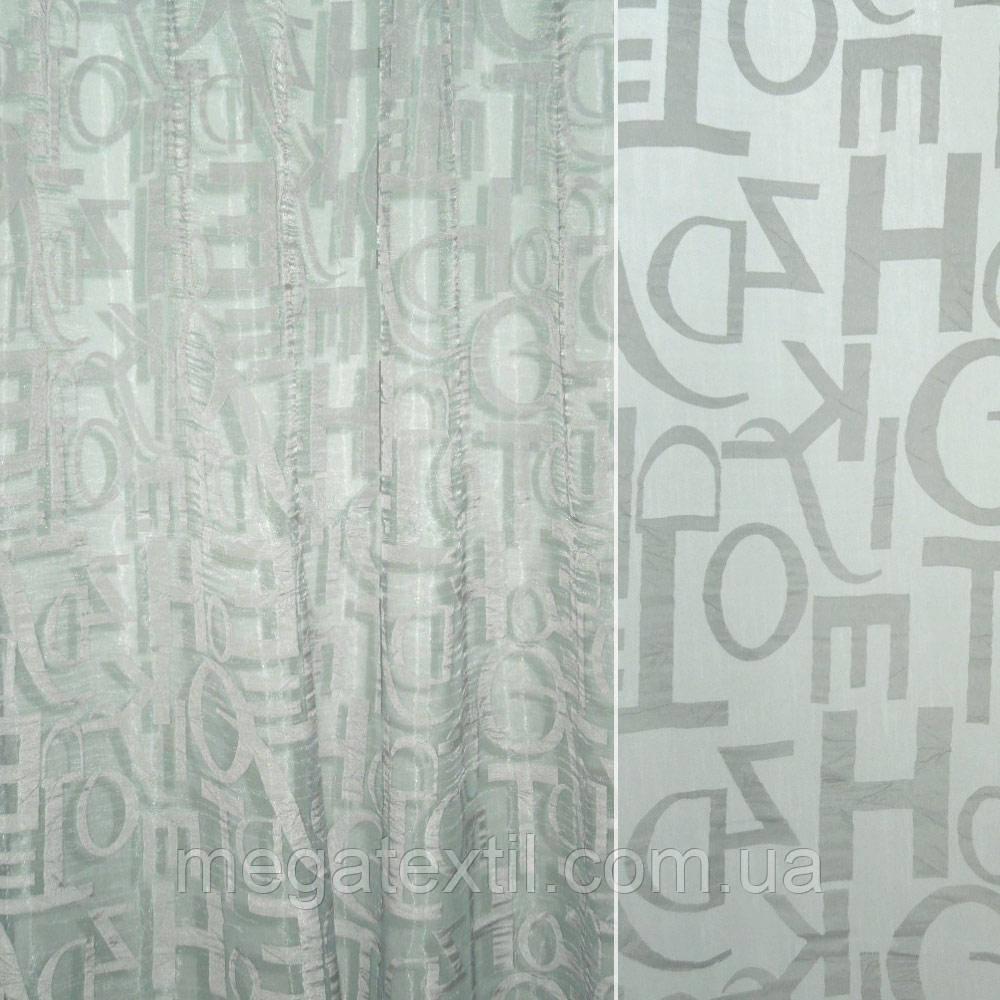 Органза деворе срібляста з буквами ш.280 (30230.005)