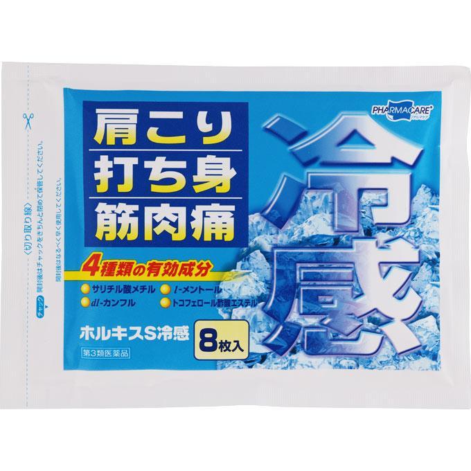 Пластырь обезболивающий 8 шт (071843)