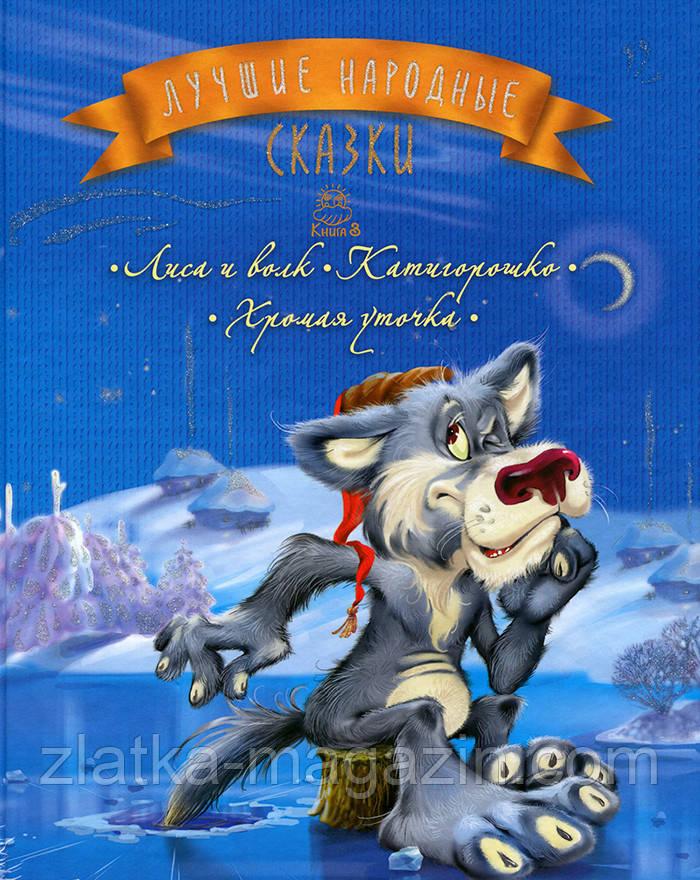 Лучшие народные сказки. Лиса и волк (9786177562213)