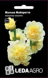 Семена мальвы Майоретте,  0,2 гр., махровая желтая