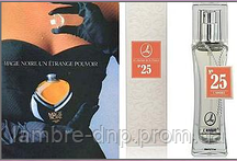 Духи Lambre №25 - созвучен с Magie Noire (Lancome), 8 мл.