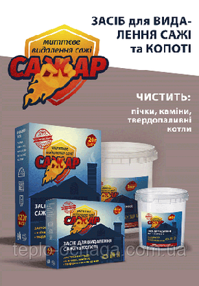 Средство для чистки дымохода от сажи САЖАР 1 кг пакет, фото 2