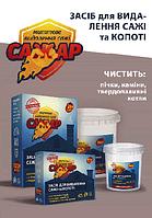Средство для чистки дымохода от сажи САЖАР 1 кг пакет