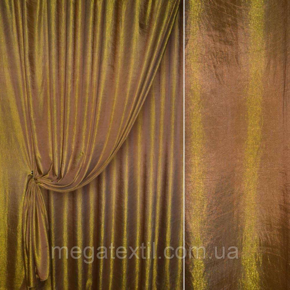 Парча портьєрна жата коричнево-золотиста, ш.280 (31528.078)