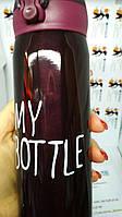Термос My Bottle 460 мл  Детский, подростковый и для взрослых. Очень классные! В реальности супер! БОРДО