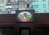 Изготовление вывесок (г.Новомосковск)