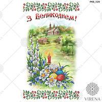 РКВ-028. Рушник для вишивки бісером на Великдень