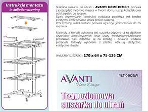 Сушка для одежды и белья 35м AVANTI HOME DESIGN, фото 2