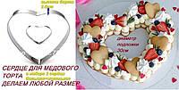 Набор металл вырубок Сердце для медового торта (2в1)