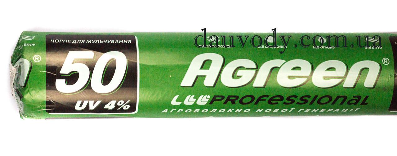 Агроволокно черно-белое с перфорацией 50 плотность (1,07м*100м) Agreen