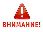 Внимание!Возможны задержки отправок заказов по Украине перед праздниками!