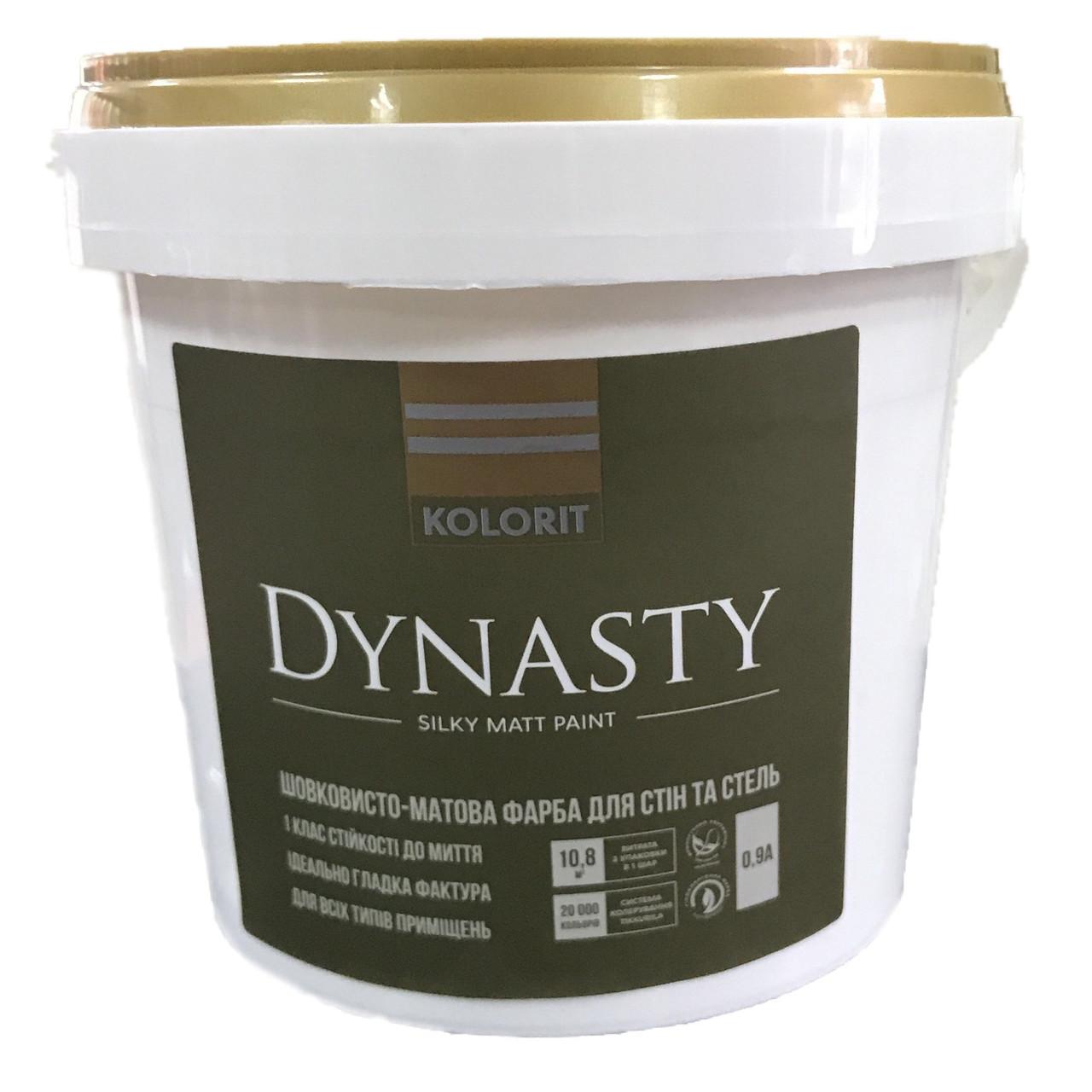 Фарба для стін Kolorit Dynasty 0,9л(А) шовковисто-матова Біла