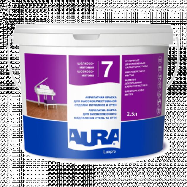 Моющаяся краска для стен и потолка Aura Luxpro 7 2,5л (Аура люкс про 7)